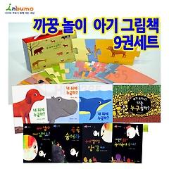 까꿍 놀이  아기 그림책 9권