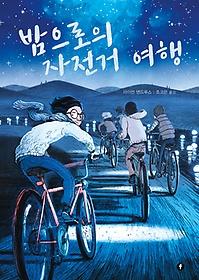 밤으로의 자전거 여행