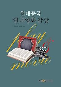 현대중국 연극영화 감상