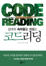 코드 리딩