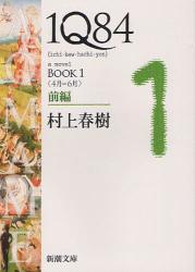 1Q84 (1) 4月-6月 前編 (新潮文庫)