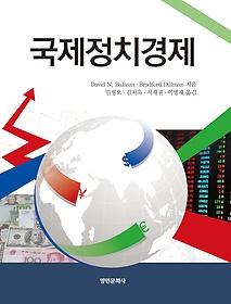 국제정치경제