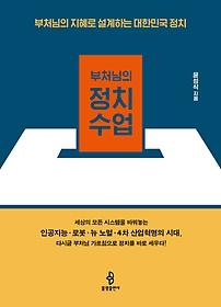 (부처님의) 정치 수업 : 부처님의 지혜로 설계로 설계하는 대한민국 정치