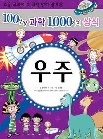 100가지 과학 1000가지 상식 5 - 우주