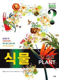 식물 PLANT
