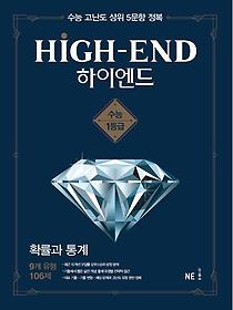 하이엔드 HIGH-END 확률과 통계 (2020)