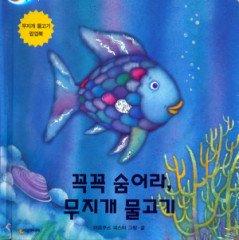 꼭꼭 숨어라, 무지개 물고기 (팝업북)