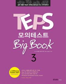 TEPS 모의테스트 Big Book 3