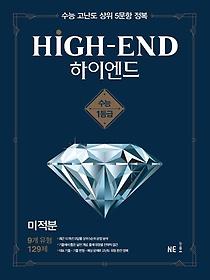 하이엔드 HIGH-END 미적분 (2020)