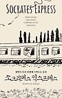 소크라테스 익스프레스 책표지