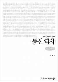 통신 역사 (큰글씨책)