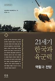 21세기 한국과 육군력