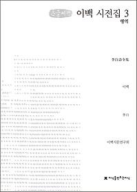 이백 시전집 3 행역 (큰글씨책)