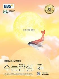 [2권 분철] EBS 수능완성 국어영역 국어 (2020)