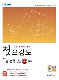 첫 오감도 고등 문학 (2021)