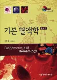 기본 혈액학 =Fundamentals of hematology