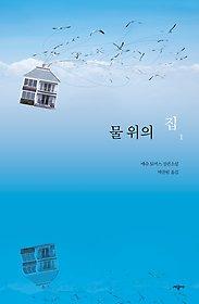 물 위의 집 1