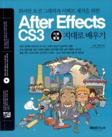 "<font title=""통 After Effects CS3 기본+활용 지대로 배우기"">통 After Effects CS3 기본+활용 지대로 배...</font>"