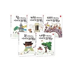 이야기 한국사 5종 세트