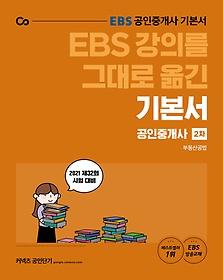 "<font title=""2021 EBS 강의를 그대로 옮긴 공인중개사 기본서 2차 - 부동산공법"">2021 EBS 강의를 그대로 옮긴 공인중개사 ...</font>"