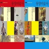 동양미술사 세트 (전2권)