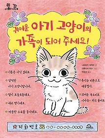 귀여운 아기 고양이의 가족이 되어 주세요!