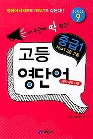 고등 영단어 중급 1 (2013)