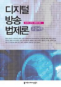 디지털 방송 법제론 (큰글씨책)