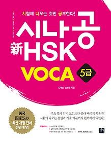 시나공 신 HSK VOCA 5급