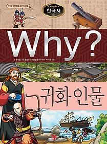 Why? 한국사 귀화 인물