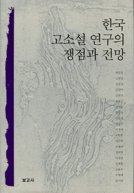 한국 고소설 연구의 쟁점과 전망