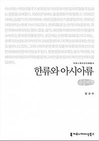 한류와 아시아류 (큰글씨책)