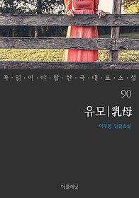유모 (꼭 읽어야 할 한국 대표 소설 90)