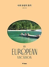 나의 유럽식 휴가
