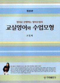 교실영어와 수업모형 (2010)