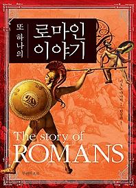 "<font title=""또 하나의 로마인 이야기 [시오노 나나미 作]"">또 하나의 로마인 이야기 [시오노 나나미 ...</font>"