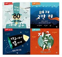 쥘 베른의 상상 여행 시리즈 4권 세트