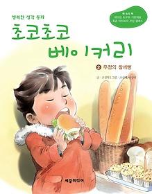 초코초코 베이커리 2