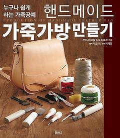 핸드메이드 가죽가방 만들기 :누구나 쉽게 하는 가죽공예
