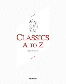 classics A to Z 서양음악의 이해