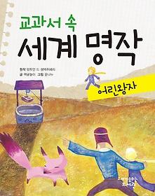 교과서 속 세계 명작 - 어린 왕자