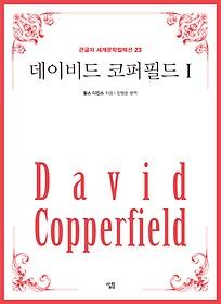 데이비드 코퍼필드 1
