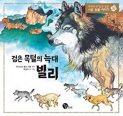 검은 목털의 늑대 빌리