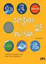 오라클 10g + 입문 PL/SQL