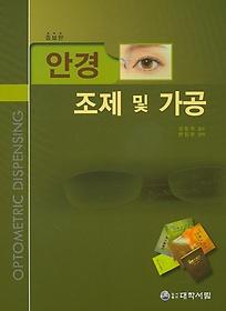 (안경) 조제 및 가공 =Optometric dispensing