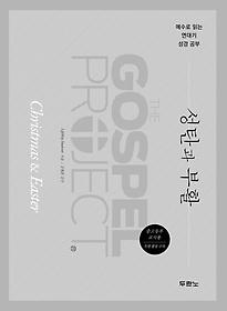 "<font title=""가스펠 프로젝트 - 성탄과 부활 (중고등부 교사용)"">가스펠 프로젝트 - 성탄과 부활 (중고등부 ...</font>"