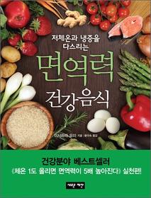 면역력 건강음식