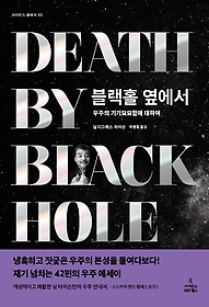 블랙홀 옆에서