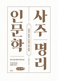 사주명리 인문학 (큰글씨책)