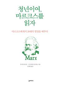 청년이여, 마르크스를 읽자